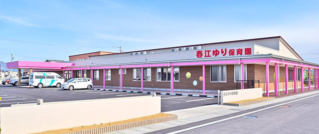 春江ゆり保育園