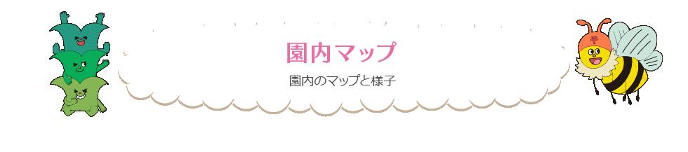 春江ゆり保育園園内マップ